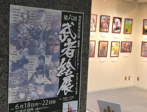 2018年6月 復興支援の武者絵展を開催
