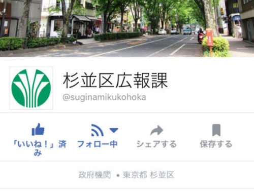 2017年7月 杉並区公式facebookがスタート