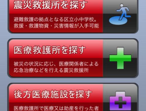 杉並区防災用アプリ配信
