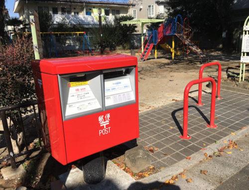 2017年9月 郵便ポスト移設