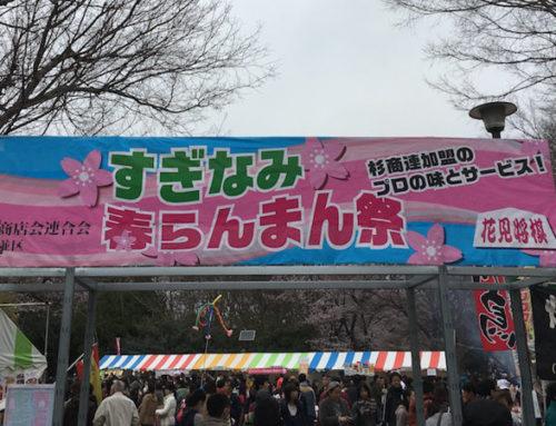 善福寺川春爛漫まつり(旧桜まつり)の開催